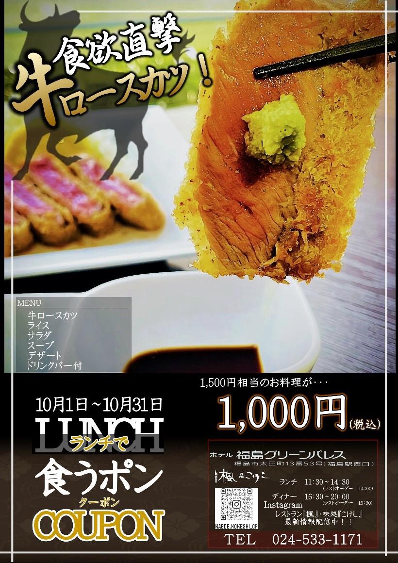 食欲直撃牛ロースカツ!