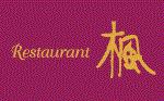 レストラン楓
